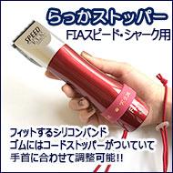 FIAスピード・シャーク用 らっかストッパー