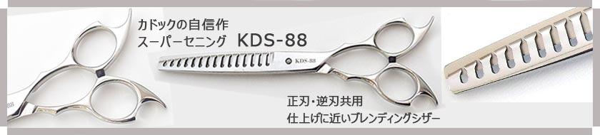 カドック セニング KDS-88