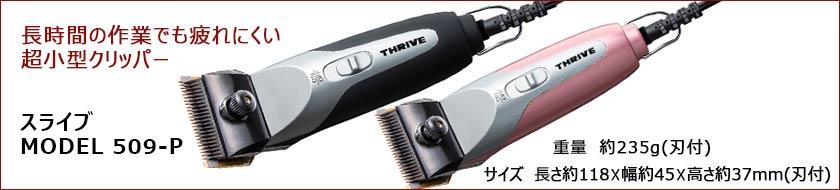 THRIVE(スライヴ)509-P(1mm刃付) ピンク/シルバー