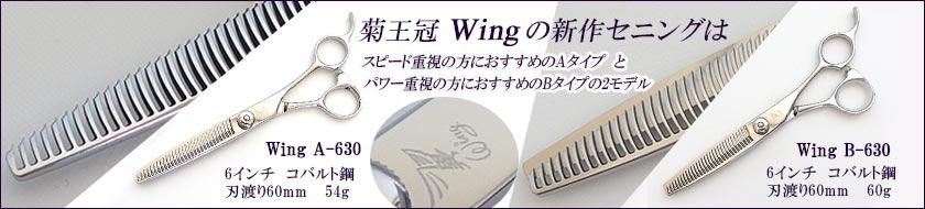 菊王冠 セニング Wing A-630