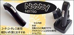 Nobby(ノビー)トリマー