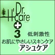 Dr.アシュケア (デリケートなお肌)