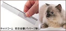 【日本製】キャット コーム