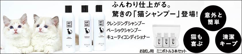 APDC 【猫用】プロフェッショナル クレンジングシャンプー 250ml