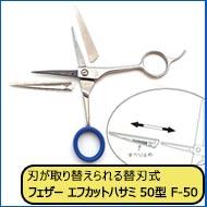 【替刃(3ケ入)セット】フェザー エフカットハサミ 替刃式 50型 F-50