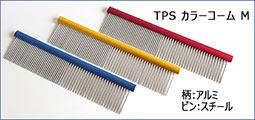 TPS カラーコーム M (ゴールド)