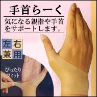 腱鞘サポーター 手首らーく レギュラー(1枚入)