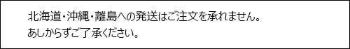北海道 発送できません