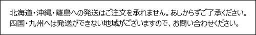九州 発送できない地域