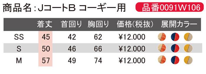 JコートBコーギー用 サイズ価格表
