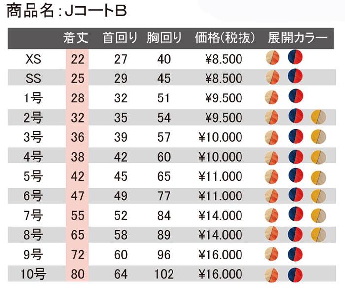 JコートB サイズ価格表