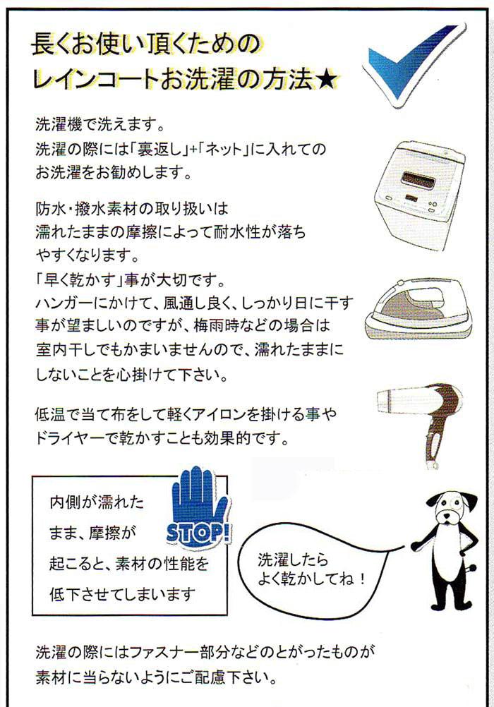 レインコート お洗濯方法