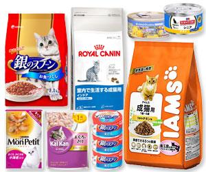 総合栄養食・一般食 猫用
