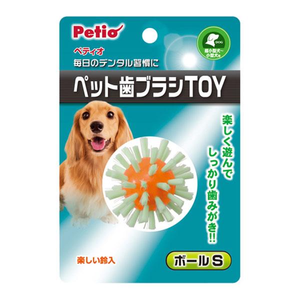 ペティオPetioペット歯ブラシTOYボールは遊んでいるうちに歯の汚れや歯垢を落とします