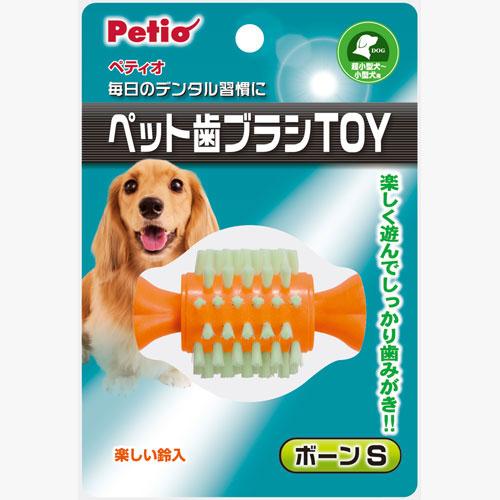 ペティオPetioペット歯ブラシTOYボーンは遊んでいるうちに歯の汚れや歯垢を落とします