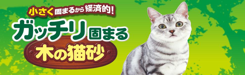 ガッチリ固まる木の猫砂 7L