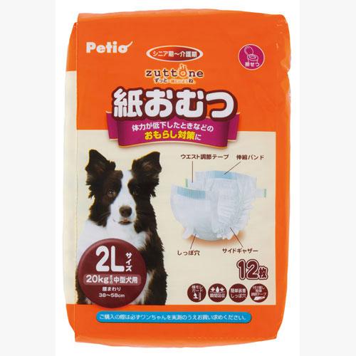 ペティオずっとね老犬介護用紙おむつは体力が低下したときなどのおもらし対策に