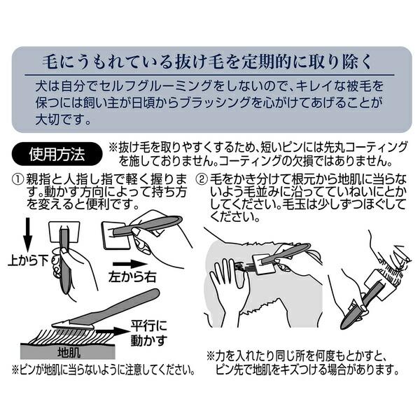 ペティオポルタハードスリッカーブラシペット用の使用方法