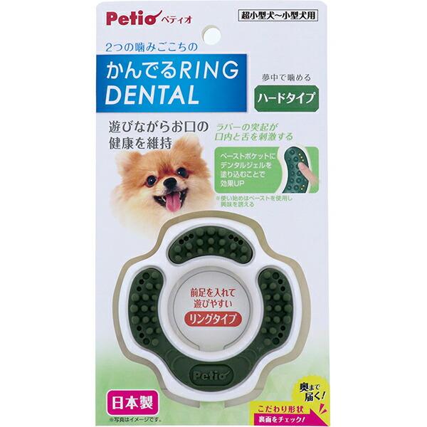 ペティオかんでるリングデンタルハードは遊びながらお口の健康を維持できる