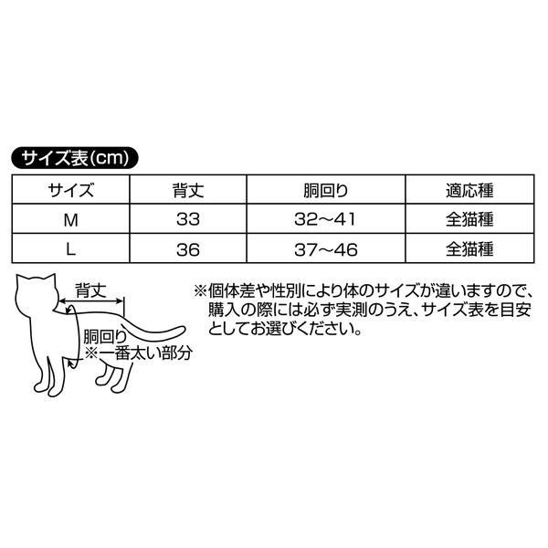 ペティオPetio猫小町ちゃんちゃんこ唐草のサイズ表(cm)