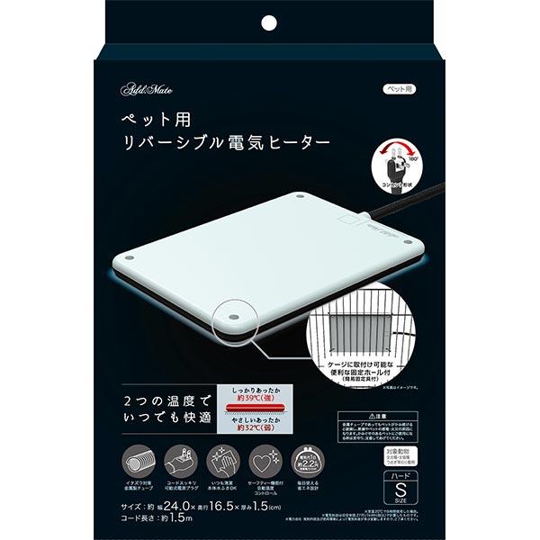 アドメイトAdd.Mateペット用リバーシブル電気ヒーターハードは2つの温度で使い分けできる電気ヒーターでイタズラ対策に金属製チューブを採用