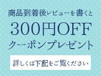 300円クーポンプレゼント