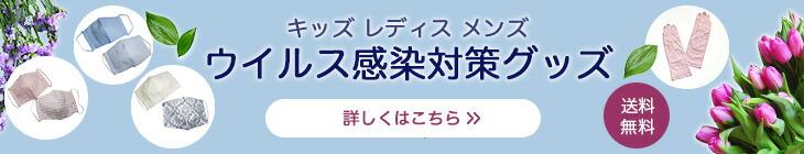 キッズ・レディス・メンズのウイルス感染対策グッズ(送料無料)