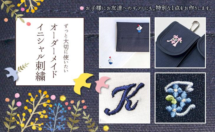 【送料無料】ギフトにおすすめ ☆オーダーメイドイニシャル刺繍 日本製 入園入学 誕生日祝い