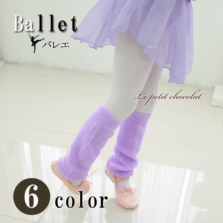 バレエ キッズ 子供 レッグウォーマー ウォームアップ バレエ用品 寒い季節に足元暖か♪ ブラック 黒 スカイブルー ホワイト 白 ライトパープル 紫 ベビーピンク ブラウン 6色♪ フリーサイズ …