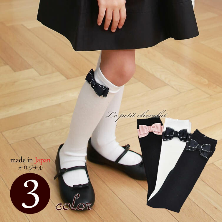 日本製 ステッチ リボン 靴下 ハイソックス 女の子 白 黒 ネイビー 3色 入学式 卒園式 ベビー キッズ ジュニア 子供 無地 通学 ポイント消化 メール便OK 【あす楽】