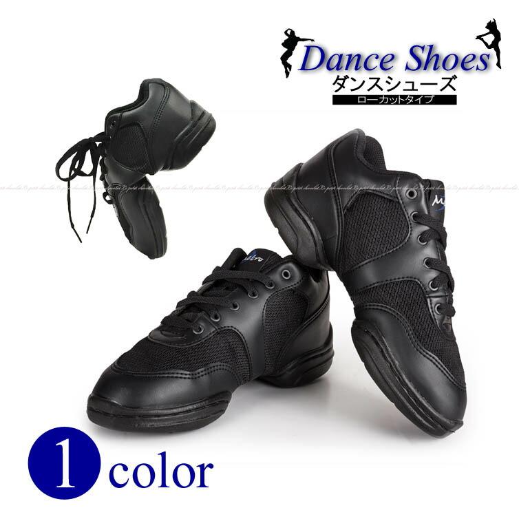 プロダンサーも愛用♪ 超軽量  ジャズ ダンス シューズ スプリットソール ブラック 黒 大人 キッズ ローカット スニーカー ジャズ ヒップホップ フィットネス 社交ダンス チア チアダンス モダ…