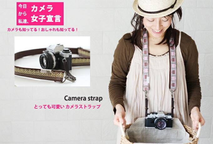 カメラストラップを替えるだけでなんだかワクワクしちゃう♪♪ そんなカメラストラップが誕生しました!