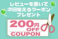 レビュー投稿で200円OFFクーポンプレゼント