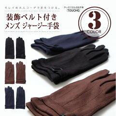 ecba8c6da5da3f 楽天市場】あったか手袋 > メンズ手袋:グローブデポ【手袋と靴下専門店】