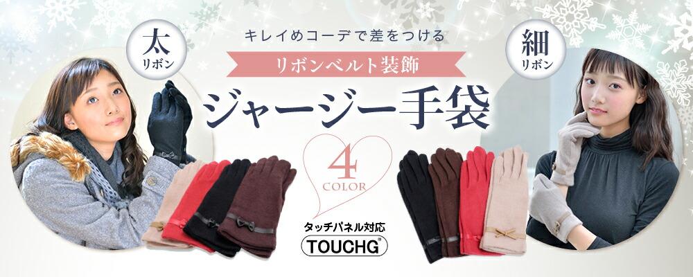 リボンベルト装飾 ジャージー手袋