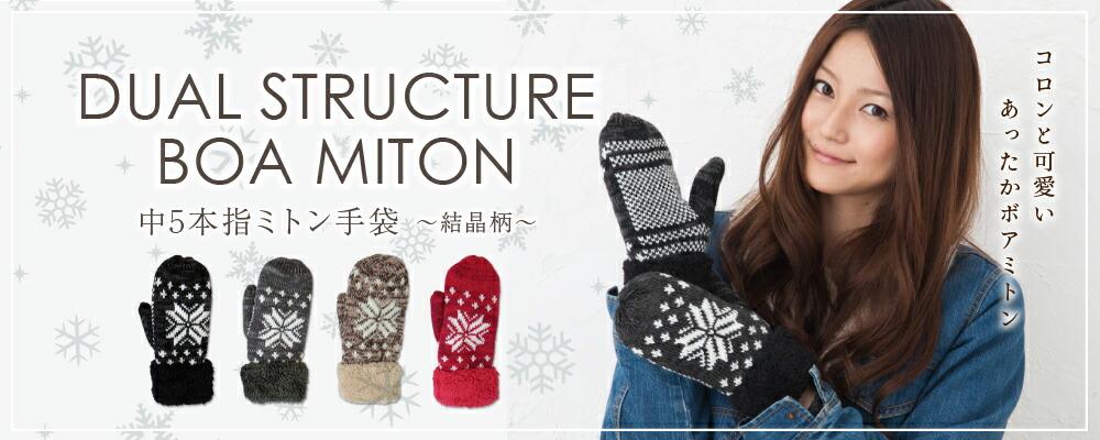 中5本指ミトン手袋 -結晶柄-