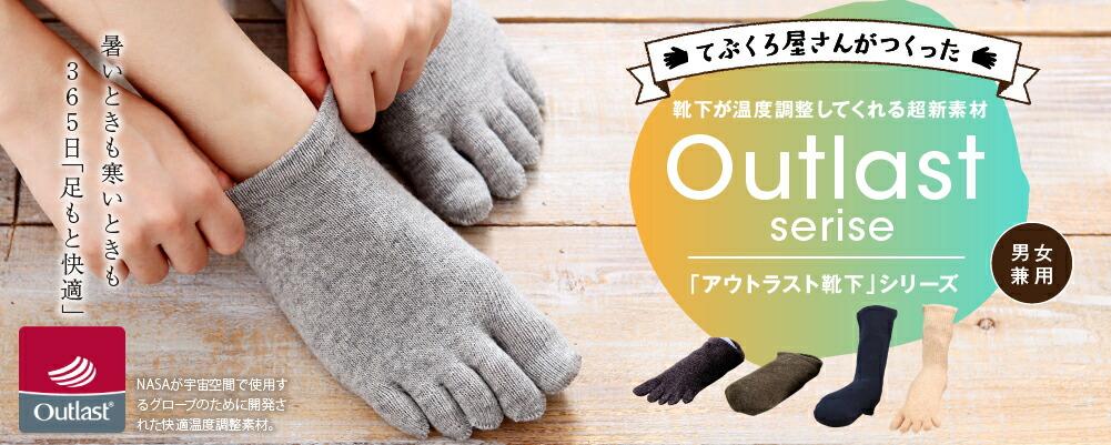 アウトラスト靴下シリーズ