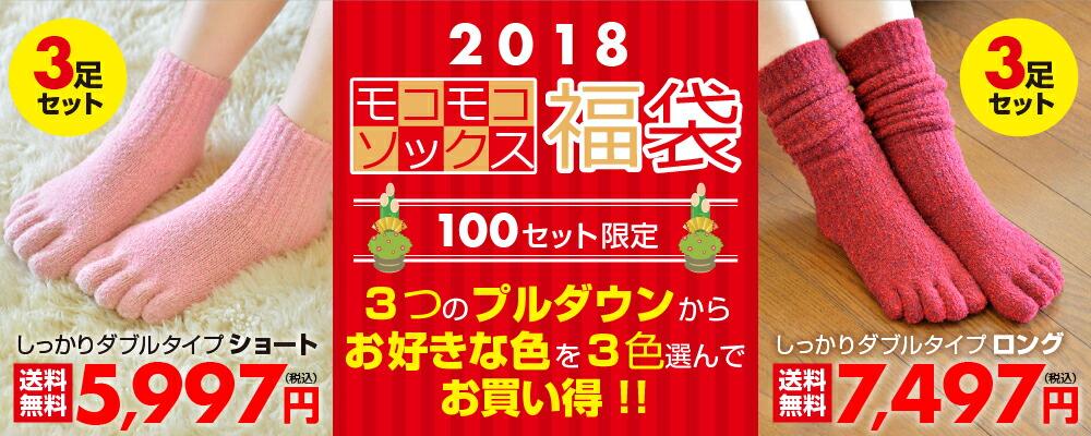 モコモコソックス福袋2018