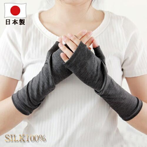 シルク100%指なし手袋