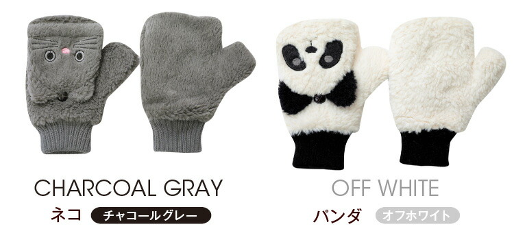 ネコ:チャコールグレー、パンダ:ホワイト