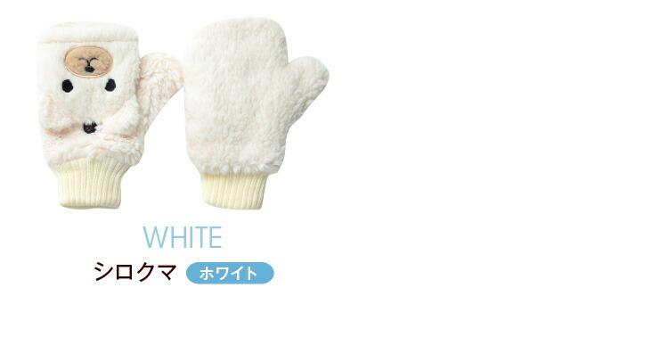 シロクマ:ホワイト