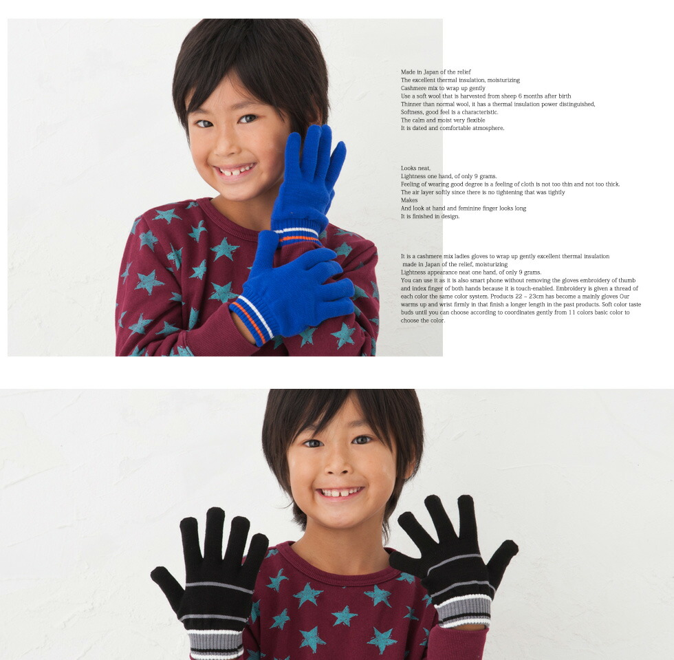 楽天市場】\メール便で送料無料/当社定番のキッズ手袋、日本製なのに