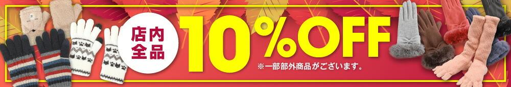 全品10%OFF