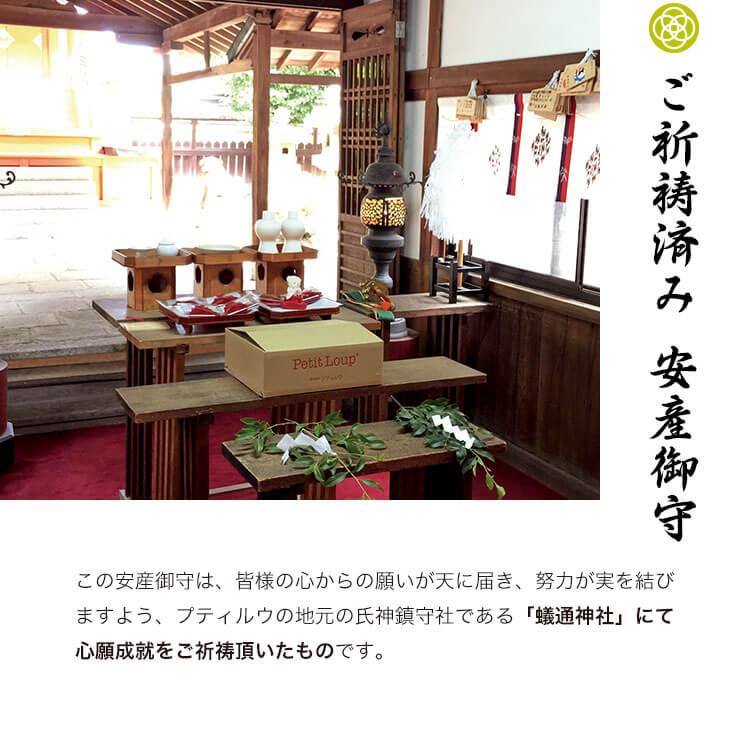 安産祈願ベア 蟻通神社
