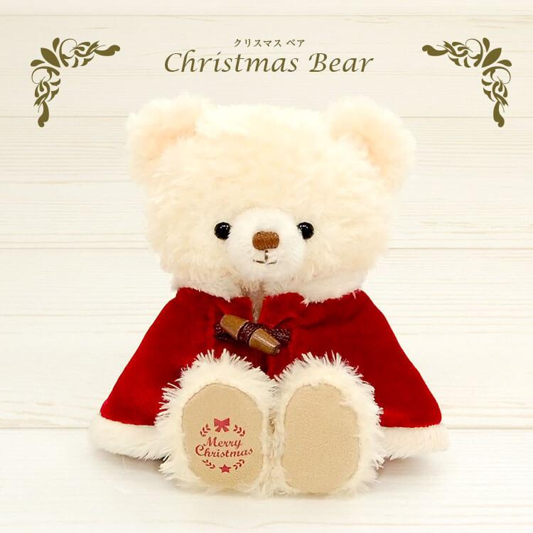 クリスマス ベア