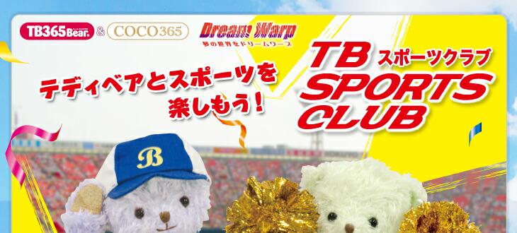 TBスポーツクラブ