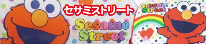 セサミ ストリート
