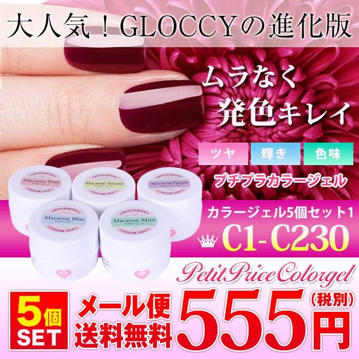 230色から選べるプチプラカラージェル5個セット【C1-C230】