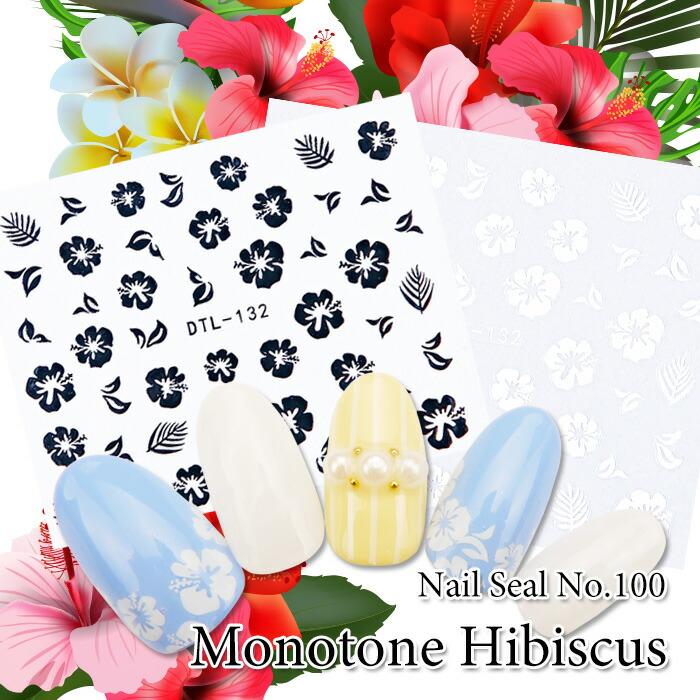 ネイルシール【100】モノトーンハイビスカス