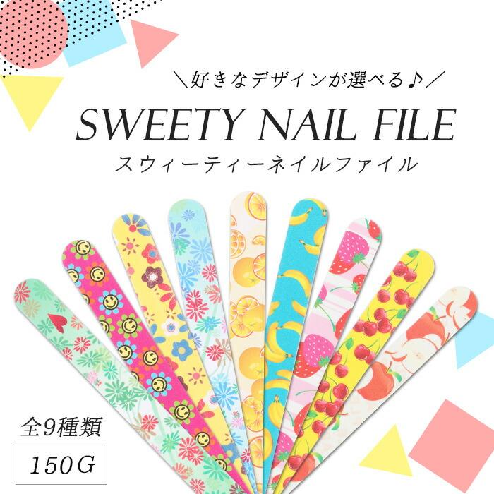 SWEETY【スウィーティー】【14】 ネイルファイル